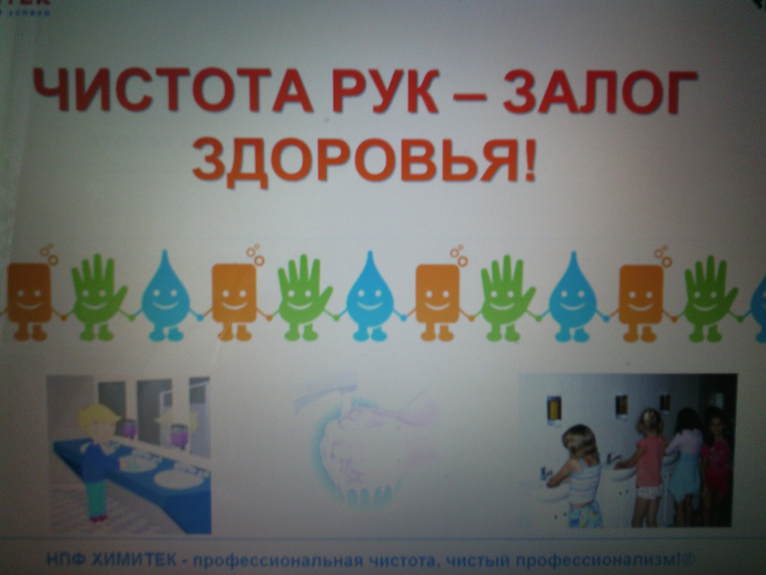 Сценарий чистота залог здоровья для начальных классов