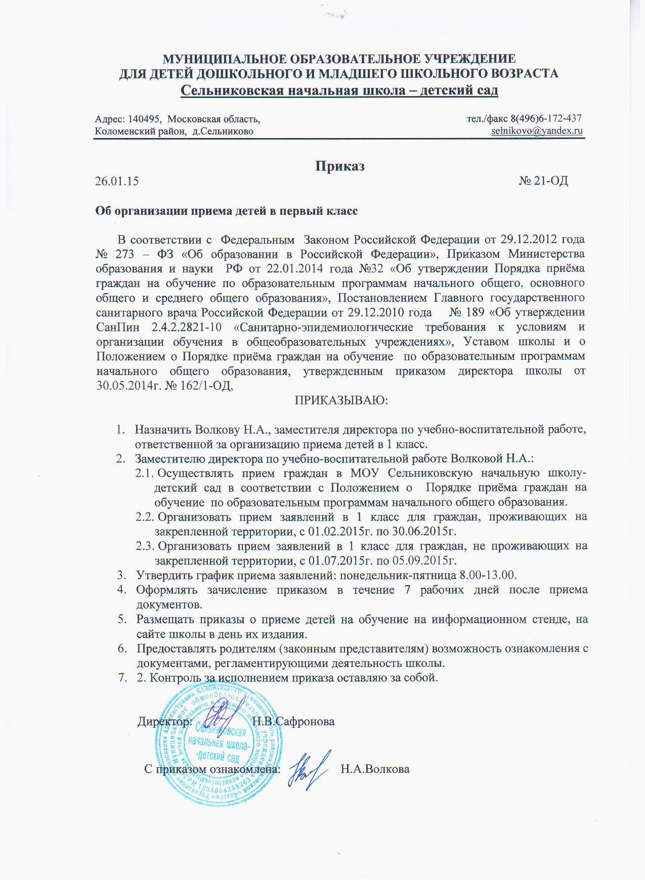 прием заявлений в первый класс 2015 2016